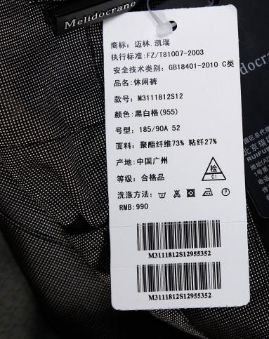 黑白色格子休闲长裤